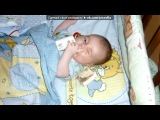 «самый маленький у нас в семье Александр))))» под музыку Dorian - La Tormenta De Arena (OST Три метра над уровнем неба  2010). Picrolla